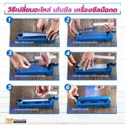 เส้นซีล อะไหล่ เครื่องซีลถุง แถบซีลถุง อะไหล่ เครื่องซีลปิดปากถุง (1)